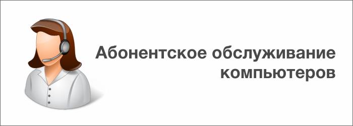 Абонентское обслуживание