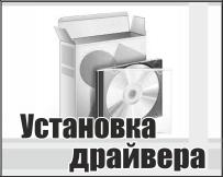 Установка драйвера для принтера